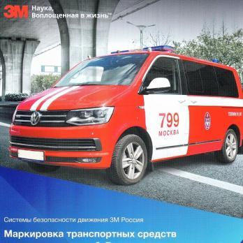 3М™ 823i-12 Световозвращающая пленка  для оклейки транспорта